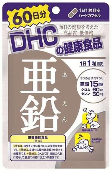 DHCの亜鉛サプリ