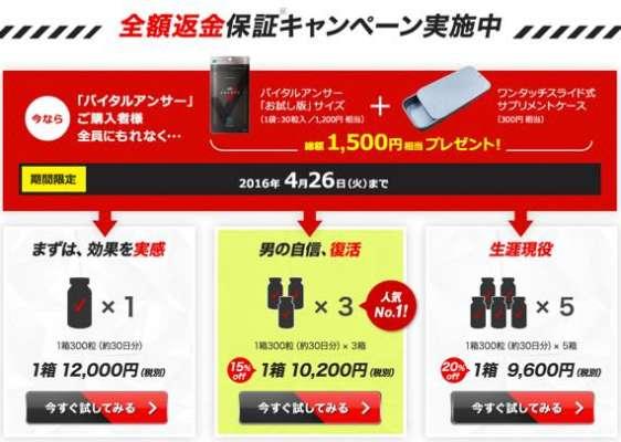 当サイトイチオシの精力剤バイタルアンサーが、4月26日までの期間限定キャンペーン中