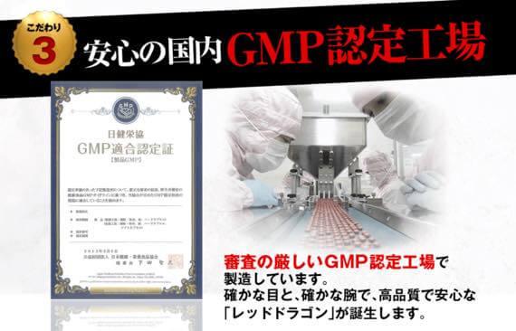 GMP認定という安全基準を満たしている国産のサプリ