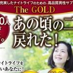精力剤大手のThe GOLD(ザ・ゴールド)を販売していた社長が逮捕