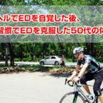 デリヘルでEDを自覚後、主にロードバイクでEDを克服した50代の体験談